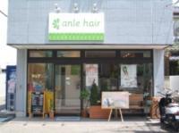 川越市のおすすめ美容室・ネイルサロン -anle hairの画像