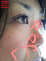 青森県のおすすめ美容室・ネイルサロン -  まつげ家Polaris店舗画像