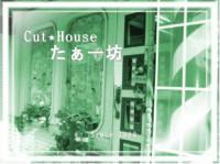 さいたま市浦和区のおすすめ美容室・ヘアサロン -リラックス&カットハウスたぁー坊の画像