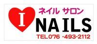 富山県のおすすめ美容室・ネイルサロン -  ネイルサロンINAILS店舗画像